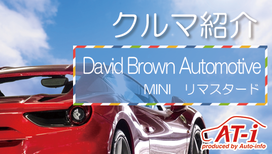 David Brown Aut[...]:サムネイル画像